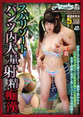 AP-354 studio Apache (Demand) - Spa Resort Pants In The Mass Ejaculation Molester