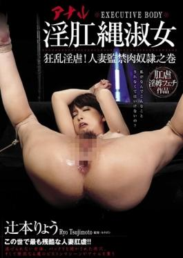 KOOL-015 studio Avs - Horny Anal Rope Lady Frenzy Torture!Married Captivity Meat Slave Noriyuki Wind