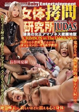 DJUD-108 studio Baby Entertainment - Booty Torture Institute THE THIRD JUDAS (Judah) Episode-8 Jet-b
