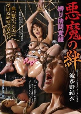 BDA-017 studio Bermuda / Mousouzoku - Tied Torture Awakening Devil Ties Yui Hatano