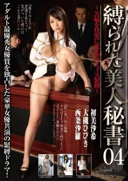 KUSR-021 studio BIGMORKAL - Office Bondage – To Change The Bound Beauty Secretary 04  Pain To Plea