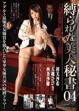 KUSR-021 studio BIGMORKAL - Office Bondage – To Change The Bound Beauty Secretary 04  Pain To Plea