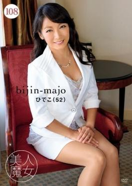 BIJN-108 studio Bijin Majo - Beautiful Witch 108 Hideko 52-year-old