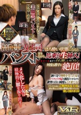 VRTM-218 studio Buoy and Earl Produce - Always Domineering Woman Boss Is Tipsy State And Horsemen St