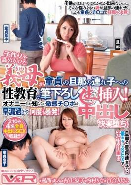 VRTM-187 studio Buoy and Earl Produce - Mother-in-law That Was About To Give Up The Child Making The