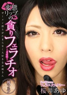 CRMN-106 studio Chiromon / Mousouzoku - Squeezed Devour Fellatio Semen Of Transformation Lip Love Ir