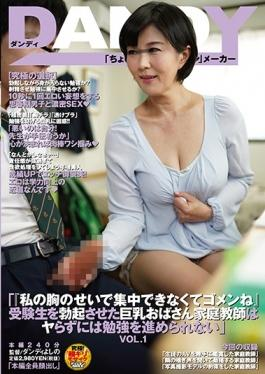 DANDY-529 studio Dandy -  Busty Aunt Tutor That Was Erection Im Sorry, students If You Can Not Conce