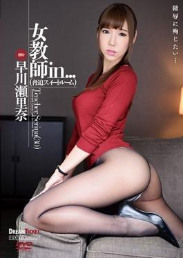 VDD-122 studio Dream Ticket - Woman Teacher In  [Intimidation Suite] Serina Hayakawa
