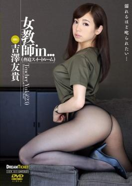 VDD-119 studio Dream Ticket - Woman Teacher In  [intimidation Suite] Teacher Yuki (23)