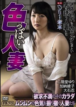HQIS-012 studio FA Pro . Platinum - Henry Tsukamoto Original Sexy Married Woman