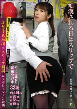 FNK-032 studio Fe Chika - Molester Is Is The Day In The Slip