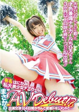 LOVE-313 studio First Star - Famous Private Universities Shy Pretty Cheerleader Rainy Day Av Debut!
