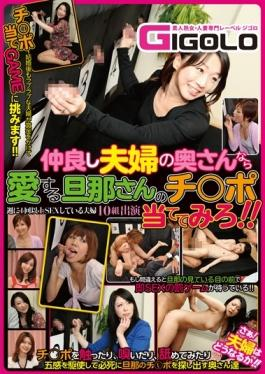 GIGL-303 studio GIGOLO (Jigoro) - Jis Husband Love If A Good Friend A Couple Of His Wife Dare To Rel