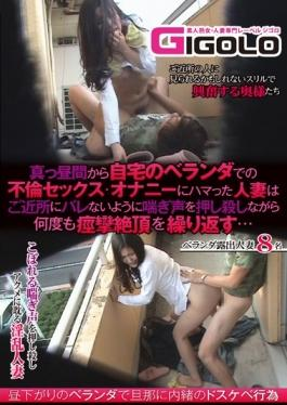 GIGL-258 studio GIGOLO (Jigoro) - Married Woman That Is Addicted To Adultery Sex Masturbation At Hom