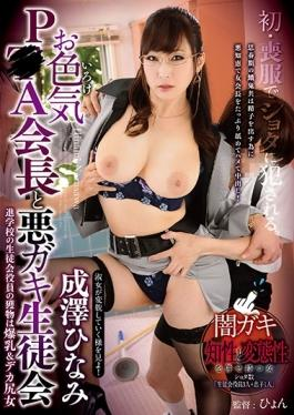 GVG-419 studio Glory Quest - Amorousness P A Chairman And Evil Brat Student Council Narisawa Nichina