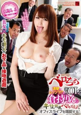 GVG-361 studio Glory Quest - Belo Chu Neat And Moody! ?Rookie Ol Rin Kuramochi Such Is To Enjoy The
