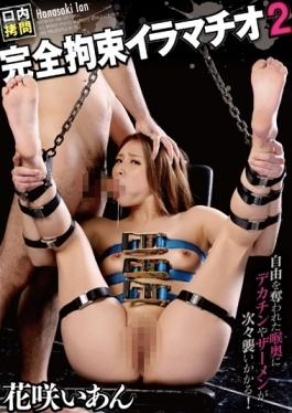 GVG-409 studio Glory Quest - Full Restraint Deep Throating 2 Hanasaki Comfort