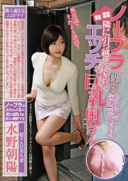 GVG-415 studio Glory Quest - Horny Busty Wife Chaoyang Mizuno Which Has Been Moved To Next To Seduce