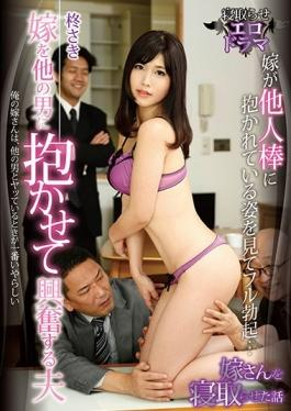 GVG-434 studio Glory Quest - Husband Holly Saki To Excitement Aroused The Daughter-in-law To The Oth