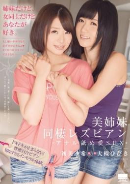 HODV-21220 studio H.m.p - Beauty Sisters Cohabitation Lesbian Rim Job Love SEX