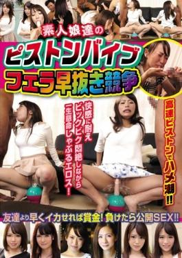 HJMO-346 studio Hajime Kikaku - Amateur Daughters Of Piston Vibe Blow Quick Draw Competition