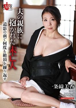 HBAD-347 studio Hibino - Article Many Times To Repeat The Climax In Front Of The Widow Portrait Of D