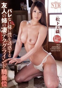 NTR-047 studio Hibino - As There Is No Barre To Seduce My Sister Friends Terrible Tech Grind Cowgirl