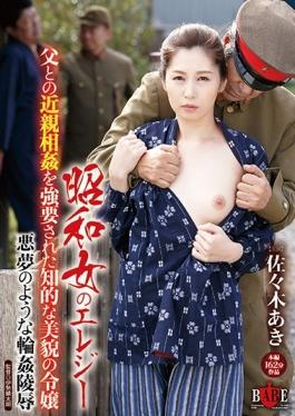 HBAD-345 studio Hibino - Gangbang Insult, Such As The Daughter Nightmare Of Intellectual Good Looks