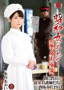 HBAD-331 studio Hibino - Showa Woman Of Elegy Body Service 1944 Aoi Mizutani Of The Erased Were Mili