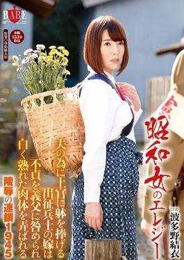 HBAD-349 studio Hibino - Showa Woman Of Elegy Daughter-in-law Of The Boys At The Front To Dedicate T