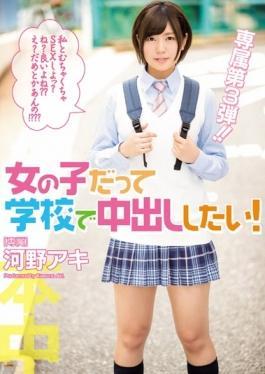 HND-358 studio Honnaka - Want To Cum In School Even Girl! Kono Aki