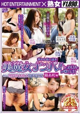 SHE-344 studio Hot Entertainment - Beauty Witch Nampa! !Ken Shimizu Is To Groan!Mature Of Reason Blo