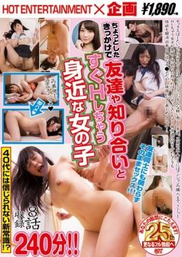 SHE-355 studio Hot Entertainment - Familiar Girl 240 Minutes That Would Immediately H With Friends A