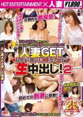 SHE-342 studio Hot Entertainment - Married GET Private And Eaten Was Married And Out Affair Live In!