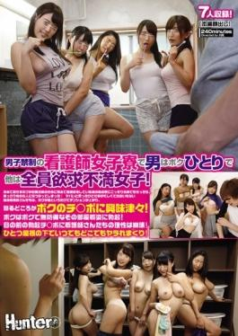 HUNTA-232 studio Hunter - Others Are All Frustrated Women In The Man I Alone In Nurse Womens Dormito