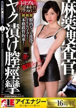IESP-625 studio IE NERGY - Narcotics Investigator Yak Pickled Vagina Convulsions Manami Yoshikawa