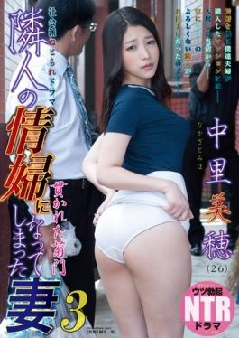 NDRA-028 studio JET Eizou - His Wife Has Become A Neighbor Of The Mistress 3 Penetrated The Ass Miho