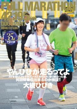 AVOP-264 studio K.M.Produce - After I AV Actress I Yanhibi Runs Is You Have Finished Running A Full