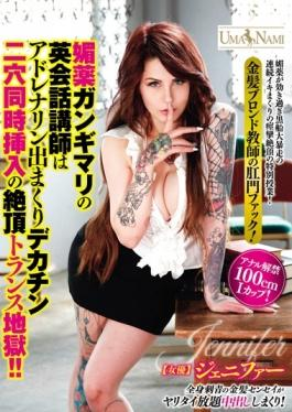 UMSO-108 studio K.M.Produce - Cum Transformer Hell Of English Lecturer Of Aphrodisiac Gangimari Is B