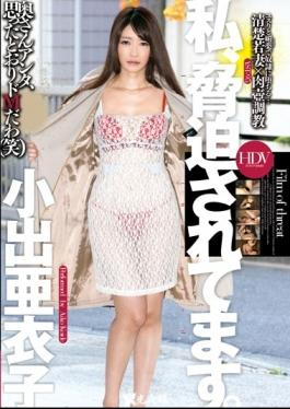 YST-95 studio Koyacho - I, Have Been Threatened. Koide AKinuko