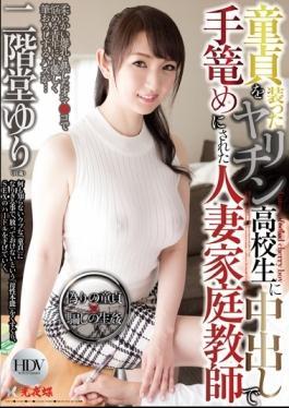 WPE-51 studio Koyacho - Man Slut Disguised As A Virgin Married Tutor Yuri Nikaido, Which Is In Me Te