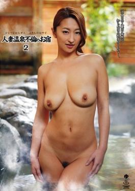 UMD-555 studio Leo - Oyado Of Married Woman Hot Spring Affair 2