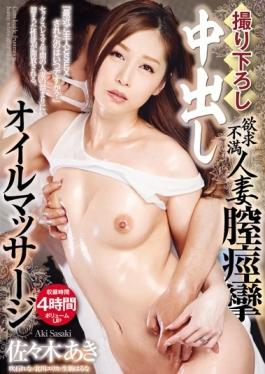 MAGG-011 studio Massa GoGo! ! / Mousozoku - Oil Massage Out Of Frustration Married Woman Vagina Cram