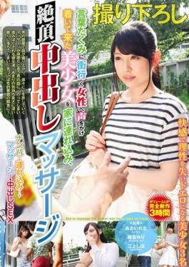 MAGG-014 studio Massa GoGo! ! / Mousozoku - Tsurekomi Words A Beautiful Girl Came Arrived Over A Voi