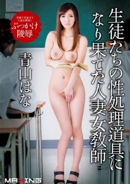 MXGS-907 studio MAXING - Married Woman Teacher Hana Aoyama Was Exhausted Become Students Of Sex Proc