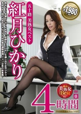 MLW-5036 studio Mellow Moon - Age Fifty Yoshijukuonna Best Kozuki Light 4 Hours
