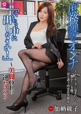 MLW-2162 studio Mellow Moon - Woman Of The General Affairs Department, Because Good, Please Put In!R