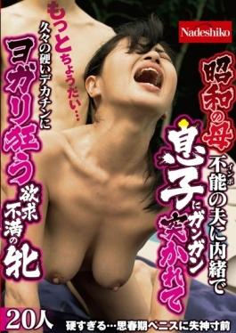 NASS-501 studio Nadeshiko - Showa Mother Inability Twenty Female Of Yoga Mad Frustration Been Caught