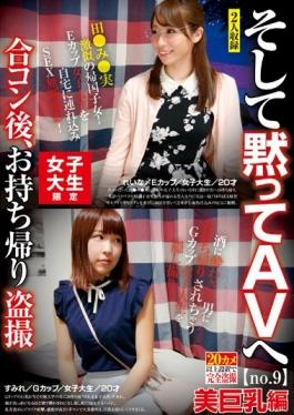 AKID-029 studio Omochikaeri / Mousozoku - After College Student Limited Joint Party, Takeaway Voyeur