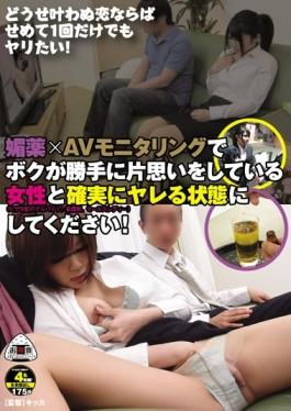 OYC-066 studio Oyashoku Company / Mousozoku - Jari Want Just At Least Once If Anyway Impossible Love